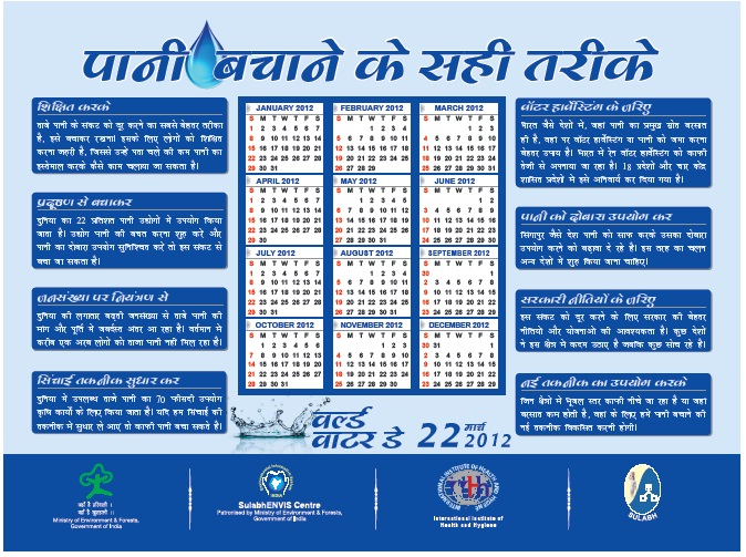 Save Water Save Life Images in Hindi Hindi Details Save Water